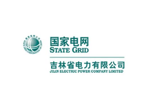 吉林省电力公司
