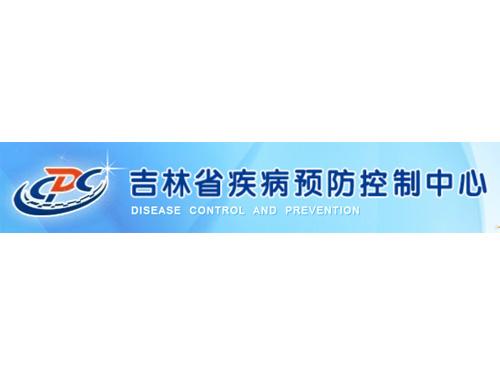 吉林省疾病预防控制中心